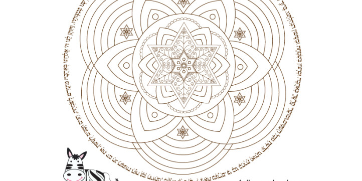 Passover Kids Printable Star Of David Art Hebrew Blessings INSTANT DOWNLOAD Digital Coloring Page DIY Projects