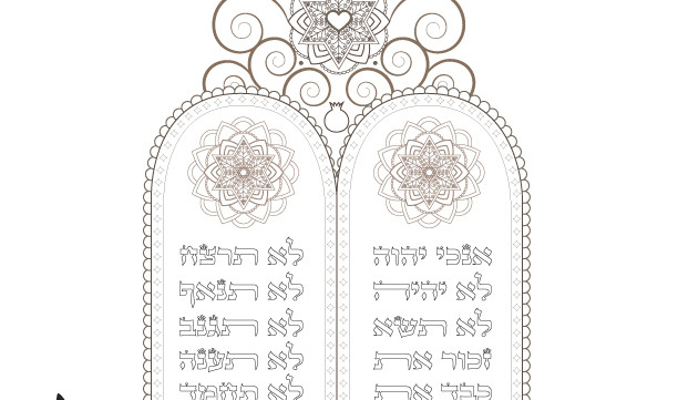 Ten Commandments Jewish Coloring Book 5 Printables