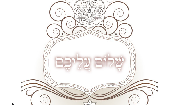 Shalom Aleichem Jewish Coloring page