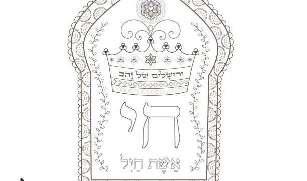 Chai Coloring page-Woman of Valor-Jewish Royal Crown-Jerusalem of Gold Blessing-Wall Art DIY Printable-Meditative Healing-INSTANT DOWNLOAD