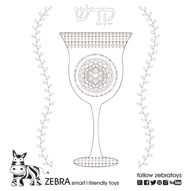 Passover Kiddush Cup Template Printable Pesach Seder Cups
