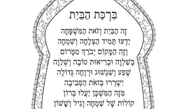 Birkat HaBayit Prayer-Jewish Home Blessing Print-Hebrew