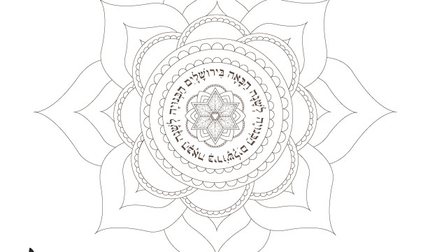 Rosh Hashanah Coloring Book-5 Designs