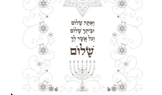 Veata Shalom Hebrew Peace Blessing Jewish Home Blessing