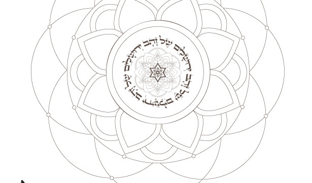 Jerusalem of Gold-Hebrew Peace Blessing-Coloring page-Jewish Art Projects Printable-DIY-Jewish Arts Crafts-Faith Soul Art-INSTANT DOWNLOAD