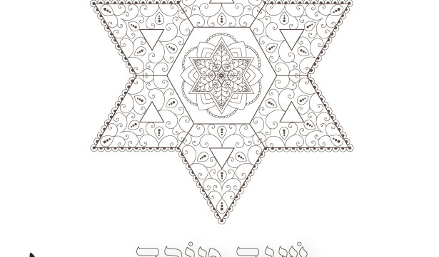 Shana Tovah Blessing Star of David-Jewish New Year Printable-Rosh Hashanah-Golden Ratio Spiral Coloring Page-Art Projects-INSTANT DOWNLOAD