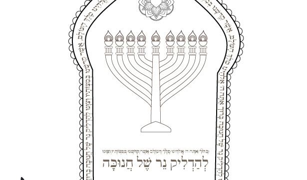 Hanukkah Menorah Candles Blessing Printable-Siddur Prayer-Hanukiah-Festival of Lights-Coloring Page-Menorah Arts and Crafts-INSTANT DOWNLOA