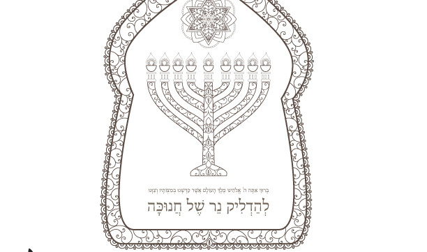 Hanukkah Menorah Candles Blessing Printable-Hebrew Prayer Print-Hanukiah-Jewish Template-Coloring Page-Menorah Arts Crafts-INSTANT DOWNLOAD