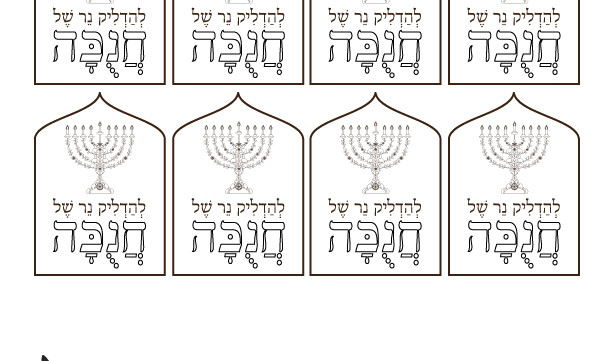 picture relating to Hanukkah Prayer Printable named Hanukkah Menorah Reward Tags Printable-Hanukkah Candels Prayer