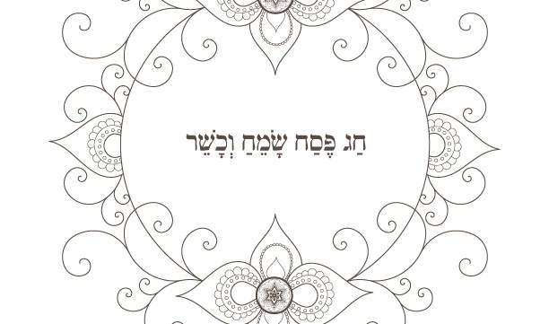 A Happy and Kosher Passover Blessing-1 Coloring Printable Page-Jewish Home Print-Hebrew Letters-Scrapbooking Supplies-INSTANT DOWNLOAD