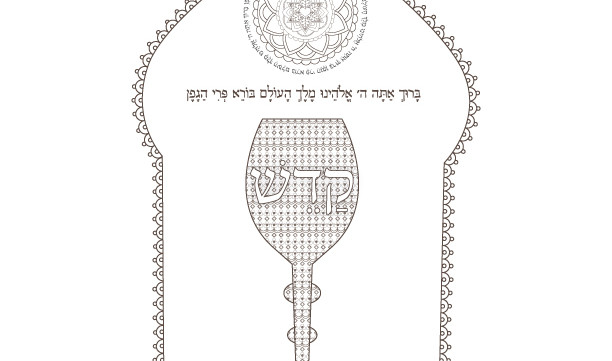 Haggadah KADESH Blessing-Passover Coloring Page-1 Printable Design-kiddish Wine Prayer-Pesach kiddush cup-INSTANT DOWNLOAD by @zebratoys