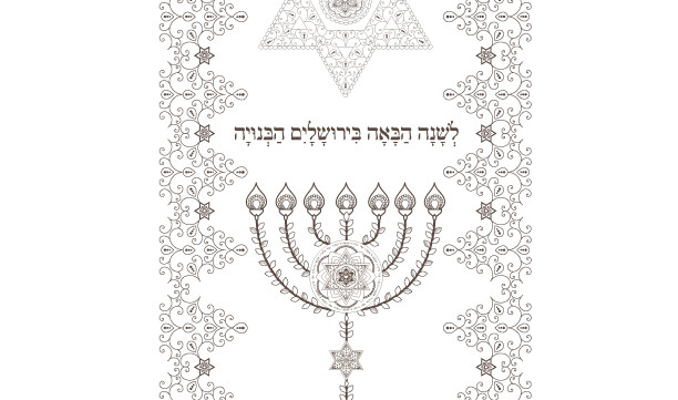 picture relating to Printable Haggadahs named Upcoming 12 months inside of the produced Jerusalem Haggadah Blessing-1