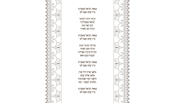 Betzet Israel Haggadah Song-1 Passover Printable Page-Jewish Holiday Hebrew Coloring Print-Seder Pesach Craft-INSTANT DOWNLOAD by @zebratoys