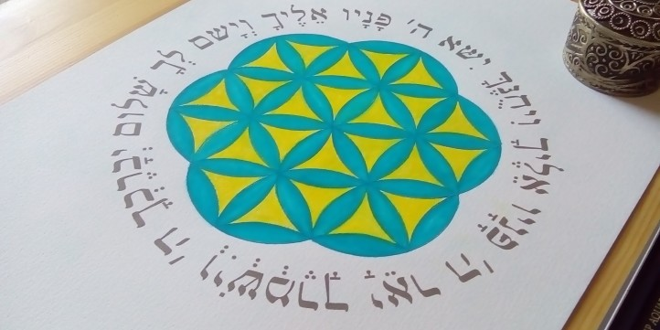Birkat Kohanim-Priestly Blessing Prayer-Flower and Seed of Life-Sacred Geometry-Coloring Page-INSTANT DOWNLOAD by @HALELUYA Jewish Soul Art
