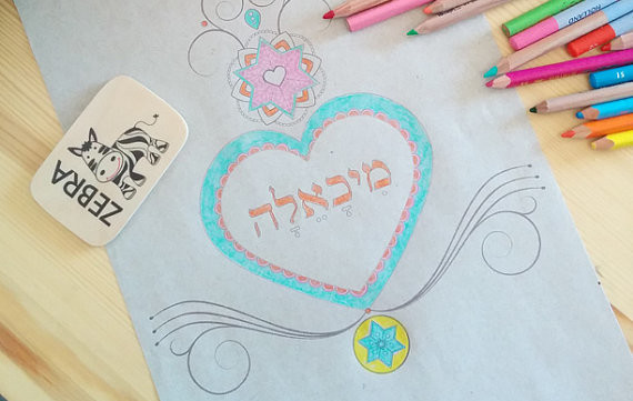 Hebrew Name-Heart Custom Name-Personalized Coloring Page-Jewish Star-Girls  Printable-Art Projects-Heart Mandalas For Girls-INSTANT DOWNLOAD - HALELUYA  Sacred Soul Art - Zebratoys Downloads