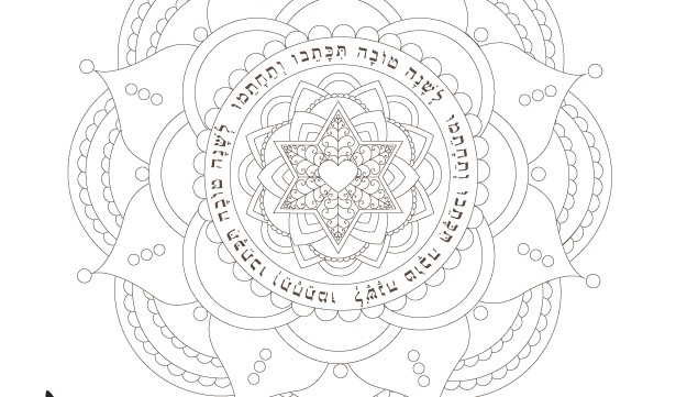 shana tova coloring pages | Coloring pages, Color, Home decor decals | 361x615