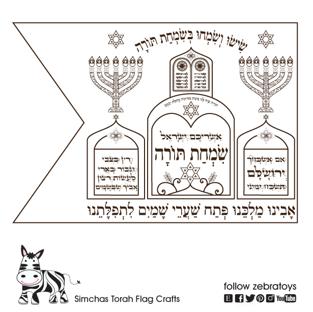 Simchas Torah Flag Paper Flag Template Craft To Color How To Flag Coloring Arts Craft Project Printable Jewish Supplies Instant Download Haleluya Sacred Soul Art Zebratoys Downloads